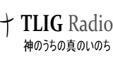 True Life in God Radio Japanese