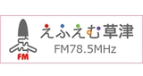 FM Kusatsu